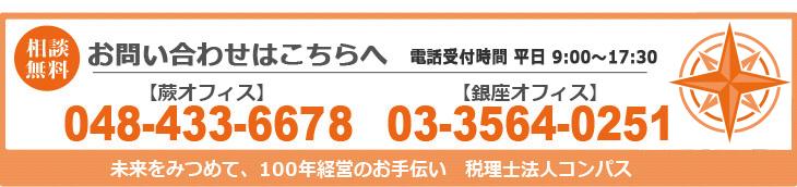 埼玉県南部のさいたま市、蕨市、戸田市、川口市、草加市は勿論、23区を含めた都心部のお客様対応 税理士法人コンパスへまずはお電話ください。蕨オフィス048-433-6678 無料相談受付中
