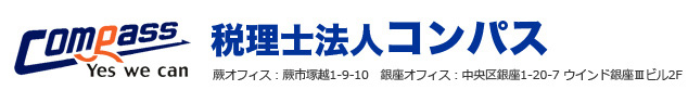お問い合わせ | 税理士法人コンパス / 埼玉県蕨市と銀座の税務会計事務所 戸田 川口