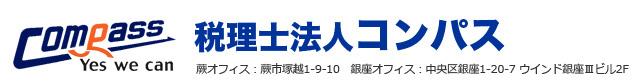 footer_img | 税理士法人コンパス / 埼玉県蕨市と銀座の税務会計事務所 戸田 川口