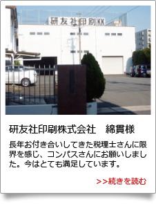 研友社印刷株式会社様